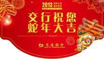 春节蛇年吊旗设计