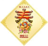 春节蛇年装饰窗贴
