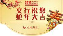 春节蛇年装饰地贴