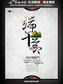 8款 端午节传统文化、赛龙舟创意海报PSD分层原创设计稿下载