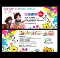 8款 儿童摄影优惠券设计模板PSD下载
