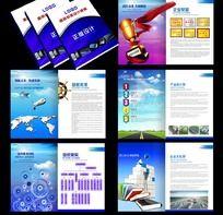 蓝色企业画册宣传册设计