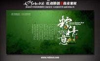 中国风端午节粽情粽意展板