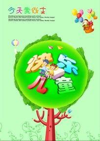 快乐儿童61儿童节海报设计