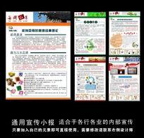 《每周分享》企业内刊报纸设计(16-20)