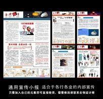 《每周分享》小区报排版图片(21-25)