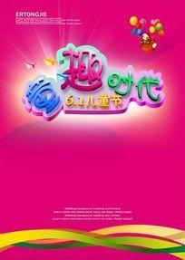 童趣时代 六一儿童节海报设计