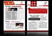 《知识产权》内刊版式(第9-10期)