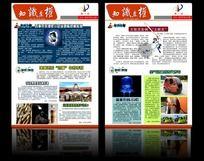 《知识产权》宣传小报(第3--4期)