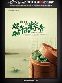 8款 端午节粽香中国风促销活动海报素材PSD设计稿下载