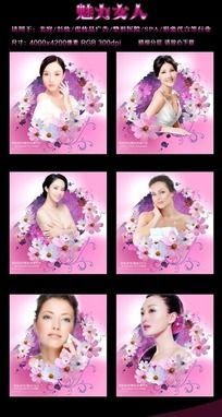 魅力女人之美容彩妆整形SPA形象人物海报头像
