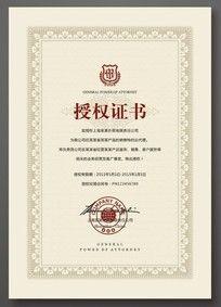 欧式花边经销证书设计 CDR