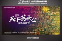 10款 天下慈母心,母亲节晚会活动背景、海报背景PSD素材下载