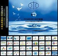 水利普查调研节约用水工程建设报告PPT