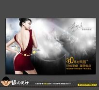 最新瘦身减肥创意海报图片
