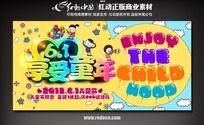 2013兒童節活動海報