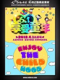 2013年六一儿童节促销海报 PSD