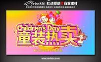 61儿童节童装店活动展板