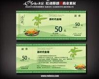 茶叶现金券设计