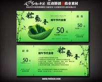端午节粽子优惠券设计