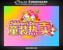 童装店六一儿童节促销海报