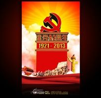 建党节92周年庆海报(1921-2013)