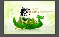 端午节龙舟粽子海报