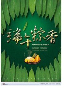 端午粽香端午节节日海报