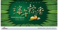 端午粽香活动海报