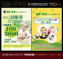 61儿童影楼宣传单