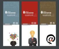 传媒公司企业文化展板