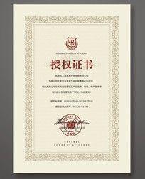 授权书证书CDR设计