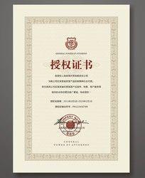 授权证书CDR设计