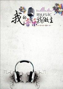 中国风音乐海报设计PSD分层