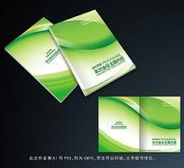 psd绿色画册封面设计