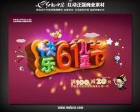 快乐6.1儿童节海报