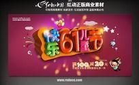 快乐6.1儿童节活动背景板