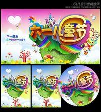 六一儿童节舞台背景设计