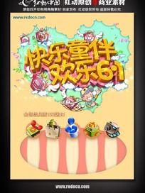 玩具店61儿童节促销海报