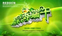 2013端午节粽香端午促销活动素材