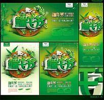 端午节绿色主题展板 PSD