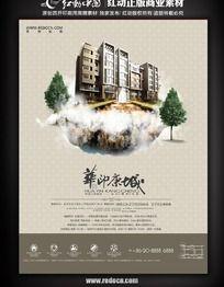 高端公寓海报