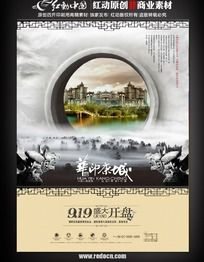 中国风园林房地产宣传海报