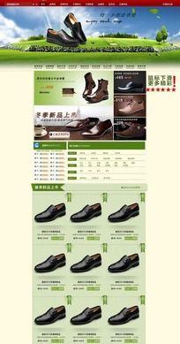 春季淘宝男鞋店首页网页