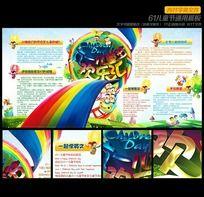 六一儿童节展板 儿童节专栏
