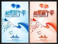 起航新十年 周年庆典海报设计