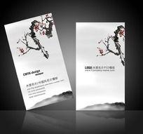中国风书法家名片PSD设计 PSD
