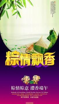 粽情飘香粽子海报