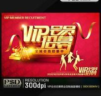 VIP会员招募促销海报