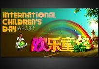 欢乐童年61儿童节晚会背景